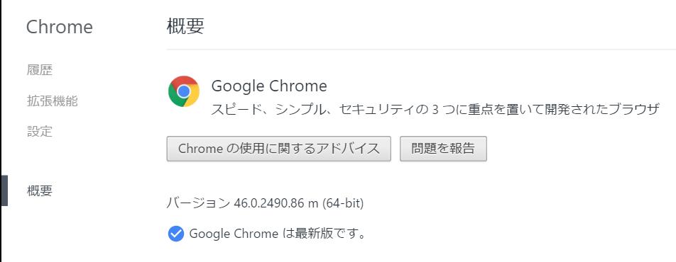 【Windows 10 64ビット】Chrome を標準の 32 bit 版から、64 bit 版に入れ替えました♪