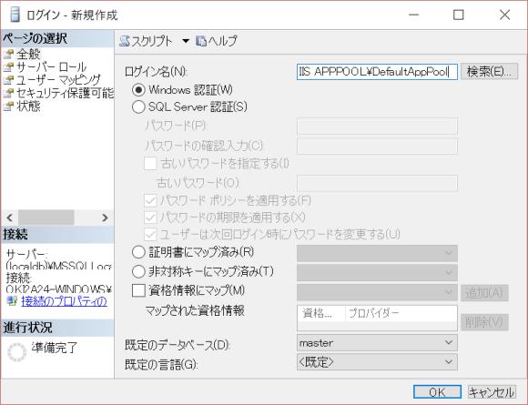 SSMS でユーザーを作成。[全般] タブ