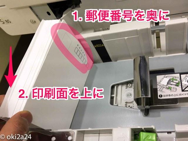 一時置きスペースから備え付けはがきを取り出し、郵便番号をコピー機の奥側に、印刷面を上になるように置く。