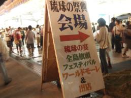 琉球の祭典