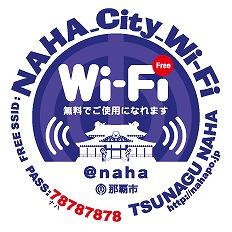 知ってた?沖縄で無料で使えるWi-Fiスポットがあるってよ
