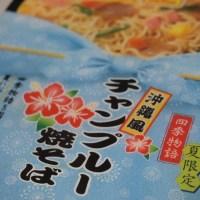 マルちゃんの「沖縄風チャンプルー焼きそば」を食べてみた