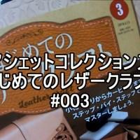 【3号】アシェットコレクションズはじめてのレザークラフト