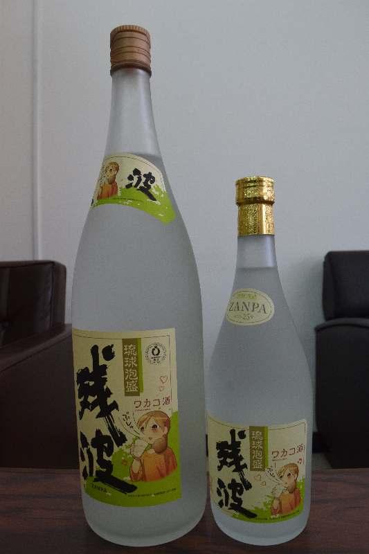 人気漫画「ワカコ酒」と琉球泡盛「残波」がコラボ!これは買うしかない!