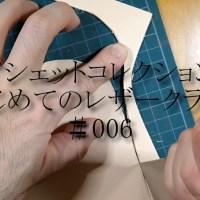 【6号】【革細工】アシェットコレクションズはじめてのレザークラフト