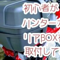 初心者がCT125ハンターカブのリアBOXモトボワットBBの取り付けやってみた