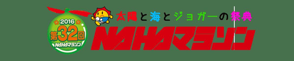 NAHAマラソン ロゴ