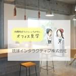 琉球インタラクティブの新オフィスへ