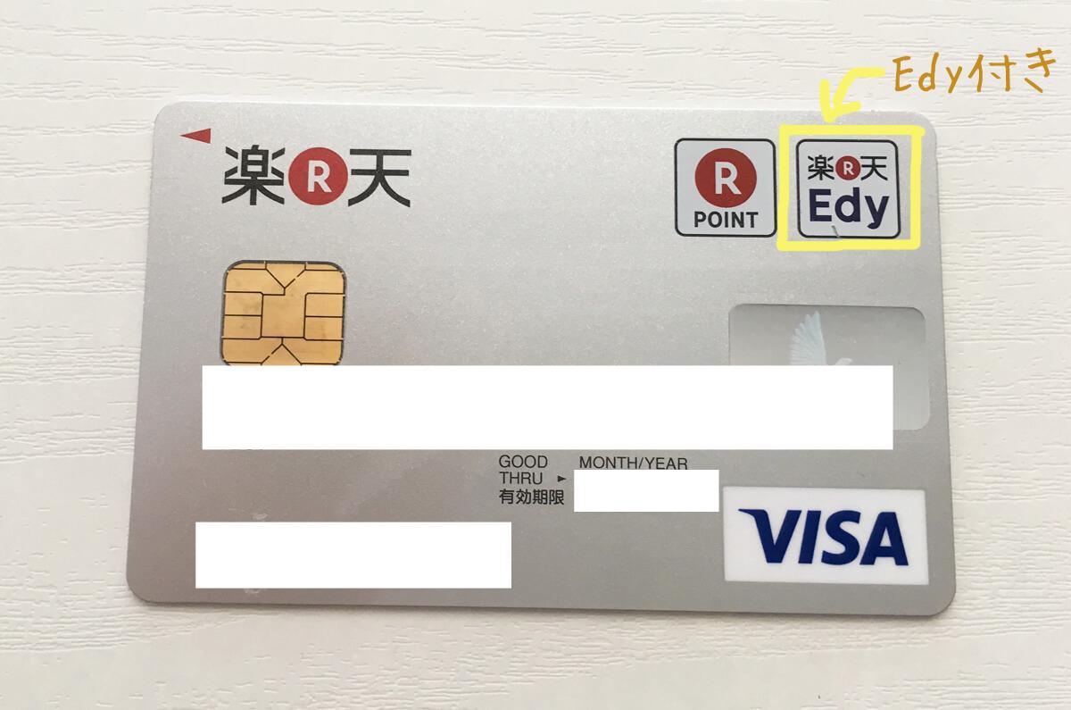 楽天Edy付きのクレジットカード