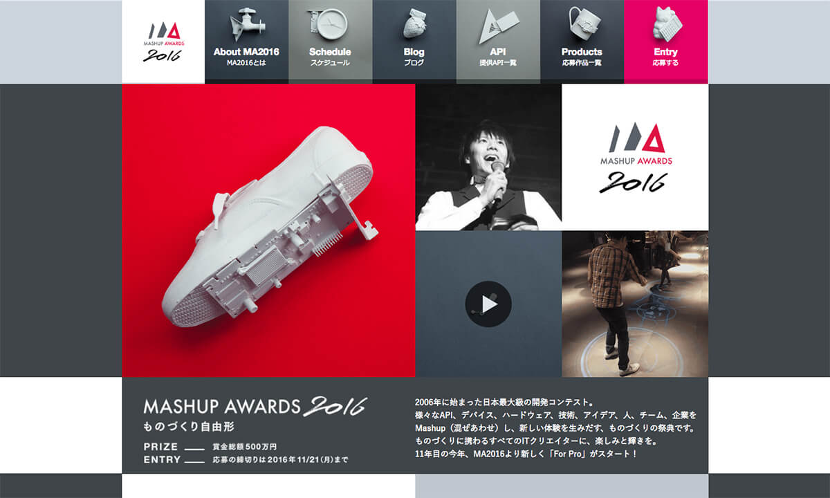 mashup awards 2016 screenshot