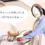 料理が苦手な主婦