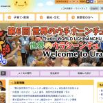 浦添市のサイト