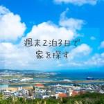 沖縄で家探し
