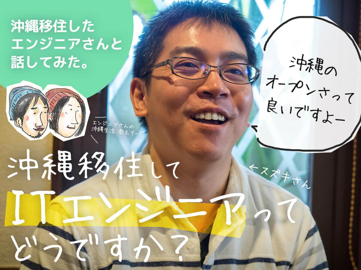 沖縄でITエンジニアとして、バリバリ開発をやっている人に話を聞いてきました