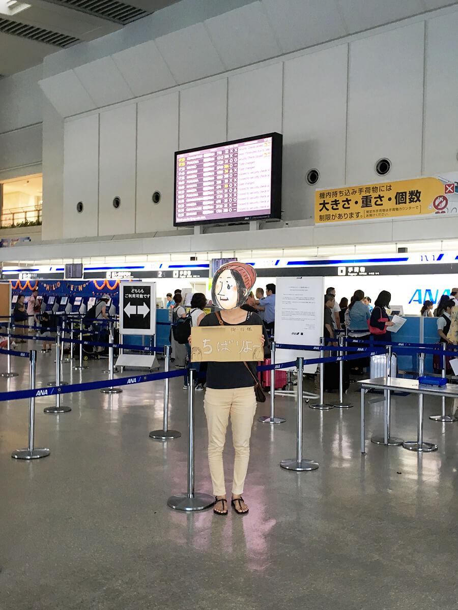 那覇空港で見送り