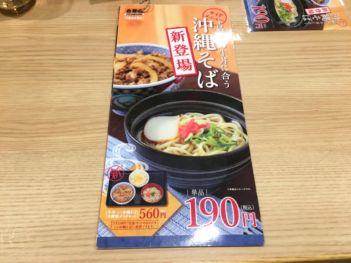 吉野家の牛丼と沖縄そば