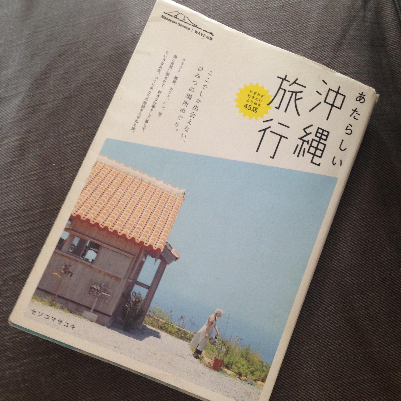 沖縄リピーターにおすすめのガイドブック