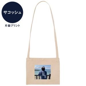 オクマナビ No.01(サコッシュ)