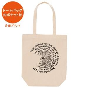 オクマナビ No.43(トートバッグ 内ポケット付)