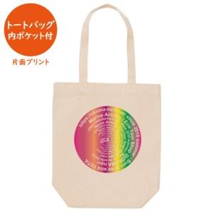 オクマナビ No.47(トートバッグ 内ポケット付)