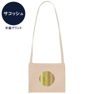 オクマナビ No.48(サコッシュ)