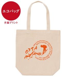 オクマナビ No.54(エコバッグ)