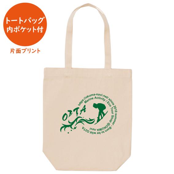 オクマナビ No.55(トートバッグ 内ポケット付)