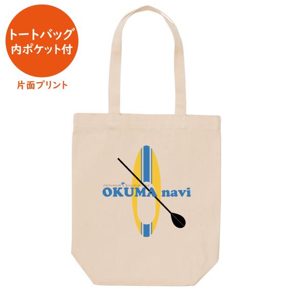 オクマナビ No.59(トートバッグ 内ポケット付)