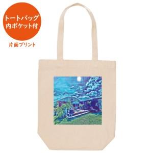 オクマナビ No.63(トートバッグ 内ポケット付)