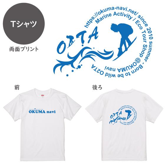 オクマナビ No.68(Tシャツ)