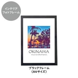 Okinawa life full of smiles No.4 インテリアフォト A4