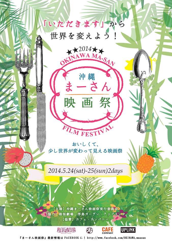 沖縄まーさん映画祭のポスター
