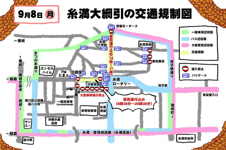 糸満大綱引の交通規制情報マップ