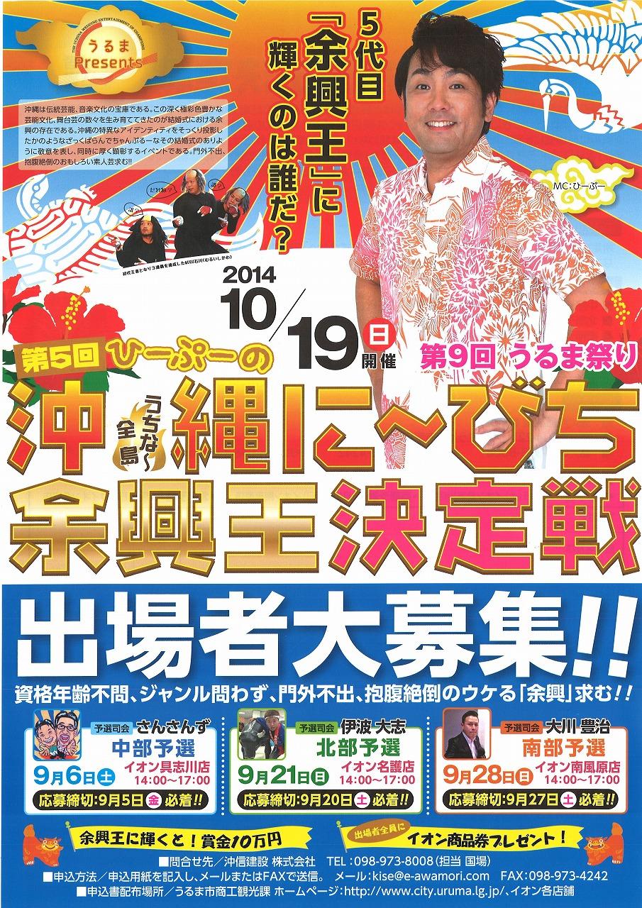 第5回 沖縄に~びち余興王決定戦