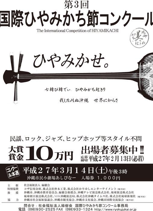第3回 国際ひやみかち節コンクール