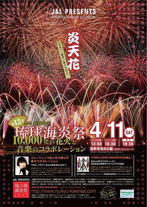 第12回琉球海炎祭2015のポスター