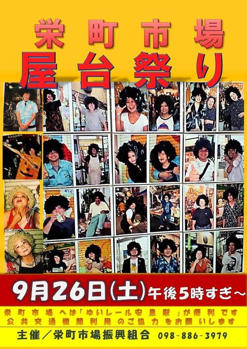 栄町市場屋台祭り【9月】