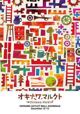 オキナワマルクト 南の島の蚤の市のポスター