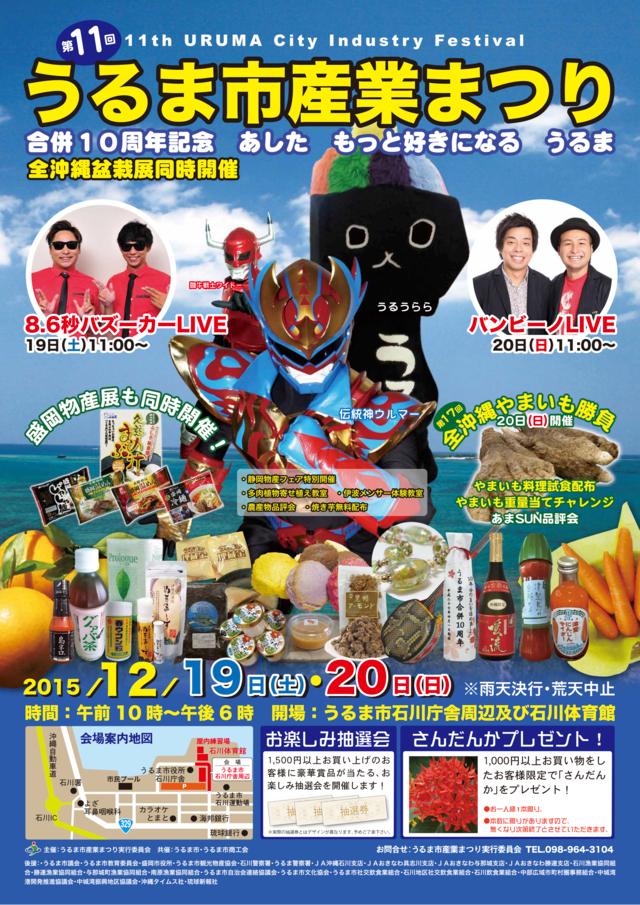 第11回うるま市産業まつりのポスター