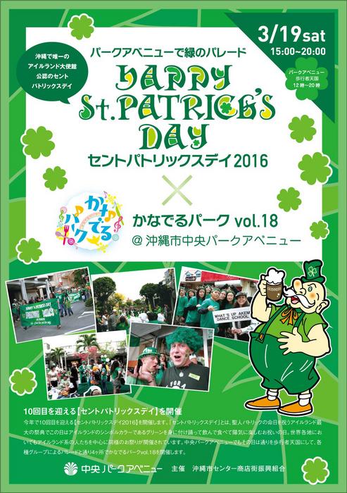 セントパトリックスデイ2016 沖縄のポスター