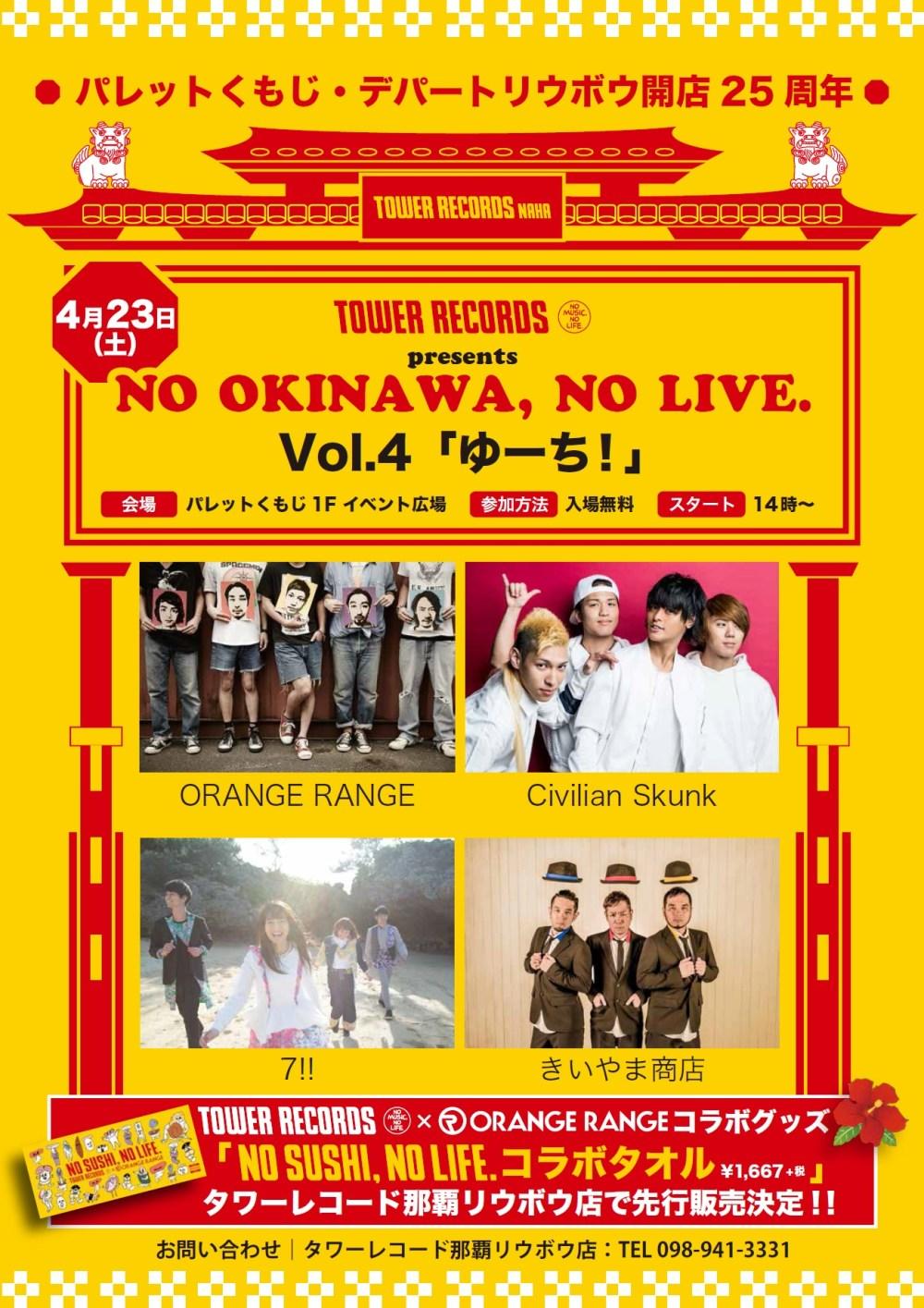 NO OKINAWA、NO LIVE.VOL.4「ゆーち」のフライヤー