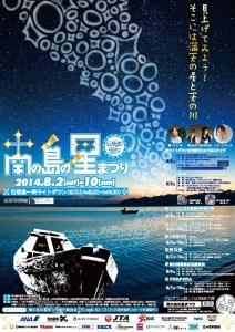 南の島の星まつり2014のフライヤー1