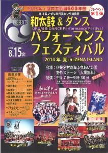 「和太鼓&ダンスパフォーマンス フェスティバル」のフライヤー