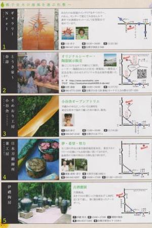 第7回 半島芸術祭 in 南城  マップ