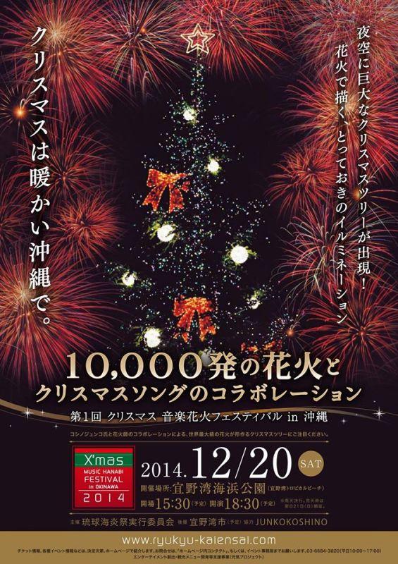 第1回 クリスマス音楽花火フェスティバル in 沖縄のポスター