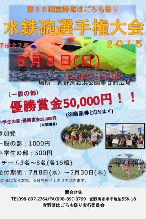 第二回水鉄砲選手権大会のポスター