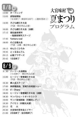 第35回大宜味村夏まつりフライヤー2