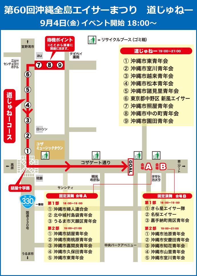 第60回沖縄全島エイサーまつり「道ジュネー」マップ