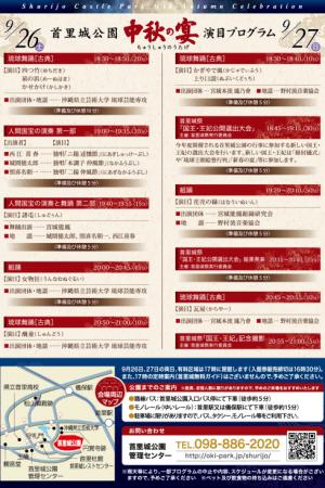 第22回 首里城公園「中秋の宴」 フライヤー2