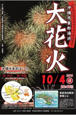 沖縄市東部海浜 大花火のポスター